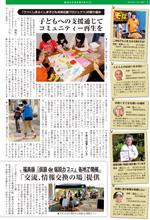 絆新聞創刊号2ページ