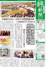 絆新聞創刊号1ページ