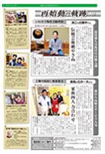 絆新聞創刊号3ページ