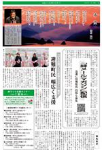 絆新聞創刊号4ページ