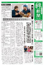 絆新聞第3号1ページ