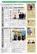 絆新聞第3号2ページ