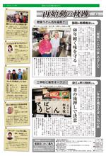 絆新聞第3号3ページ