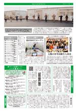 絆新聞第3号4ページ