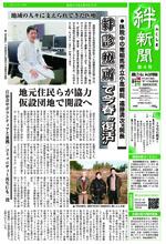 絆新聞第4号1ページ