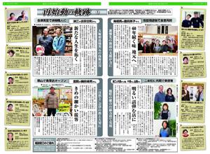 絆新聞第4号2-3ページ