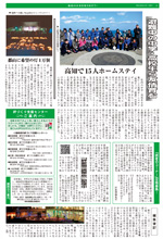 絆新聞第4号4ページ