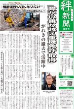 絆新聞第6号1ページ