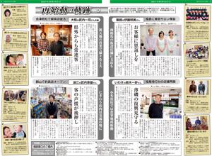 絆新聞第6号2-3ページ