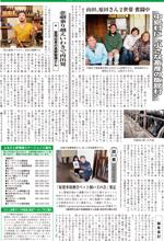 絆新聞第6号4ページ
