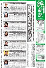 絆新聞第5号1ページ