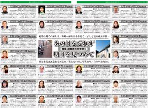 絆新聞第5号2-3ページ