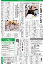 絆新聞第5号4ページ